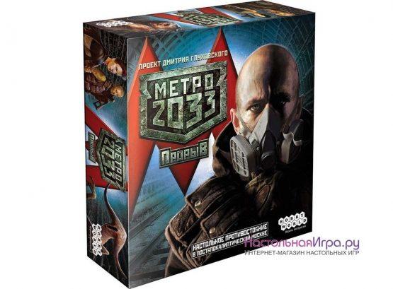 Настольная игра Метро 2033: Прорыв