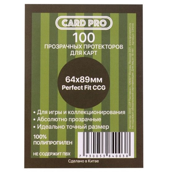 Протекторы для карт Card-Pro 64мм*89мм 100 шт.