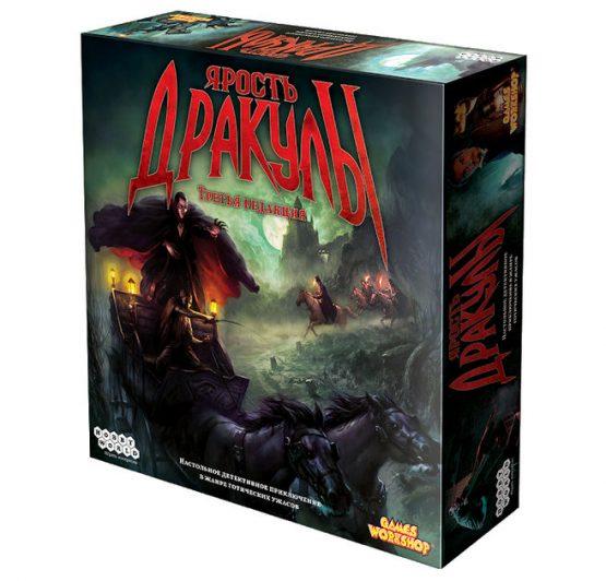 Настольная игра Ярость Дракулы: Третья редакция