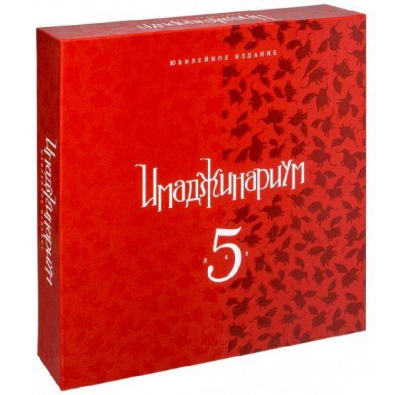 Настольная игра Имаджинариум 5 лет: Юбилейное издание