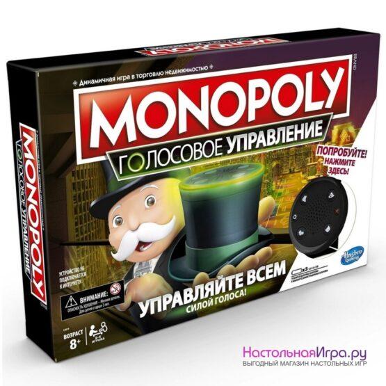 Настольная игра Монополия: Голосовое управление