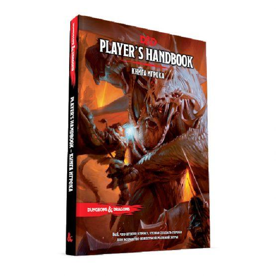 Настольная игра Dungeons & Dragons: Книга игрока (D&D)