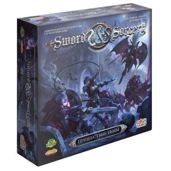 Настольная игра Sword & Sorcery (Клинок и Колдовство): Пришествие тьмы (дополнение)
