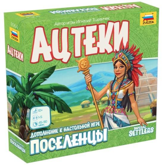 Настольная игра Поселенцы: Ацтеки (дополнение)