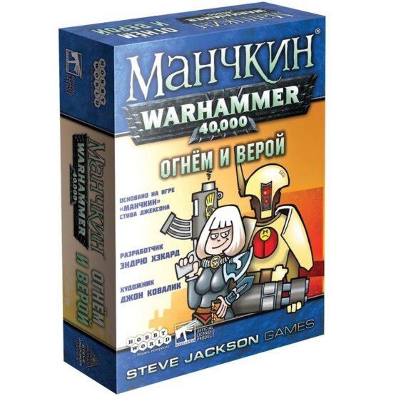 Настольная игра Манчкин Warhammer 40000: Огнём и верой (дополнение)